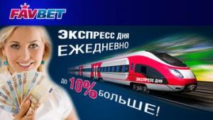 136-novost_favbet