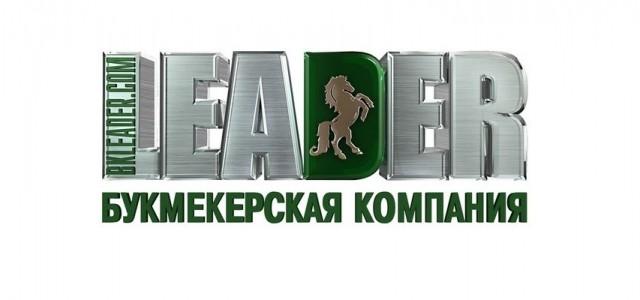 Букмекерская контора «Лидер»