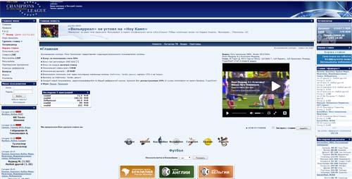 Букмекерская контора «Лига чемпионов»
