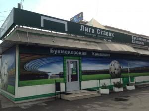 liga stavok букмекерская контора