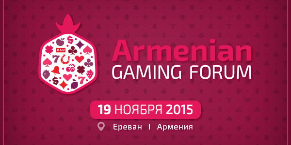 Armenian Gaming Forum в Ереване
