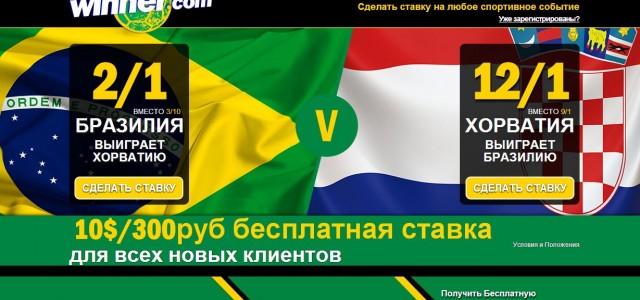 Букмекерская контора WinnerSports