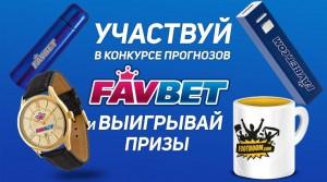 39b4e-Konkurs-prognozov-Favbet
