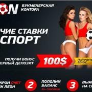 Топ букмекерских контор Украины
