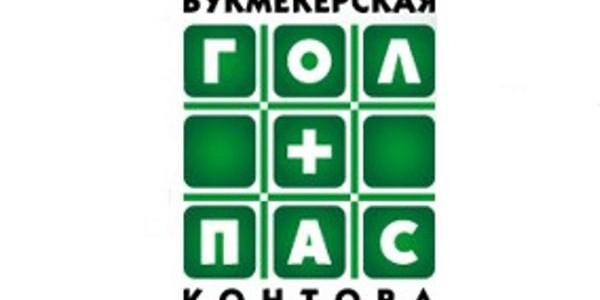 Букмекерской Конторы Гол Пас