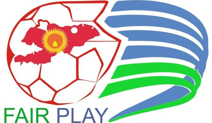 Лига Fair Play: что это