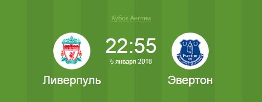 Прогноз на футбол Ливерпуль – Эвертон (Кубок Англии, 05.01.2018)