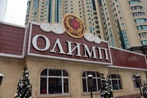 Olimp_1