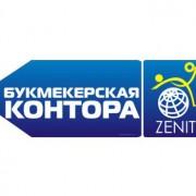 Букмекерская контора «Зенит»