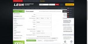 букмекерская-контора-ЛЕОН-Регистрация