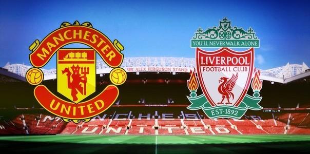 Манчестер Юнайтед переигрывает Ливерпуль