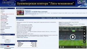 Bukmekerskaja-kontora-Liga-chempionov