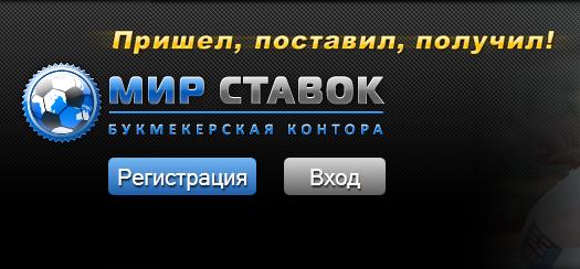 Букмекерская контора «Мир Ставок»