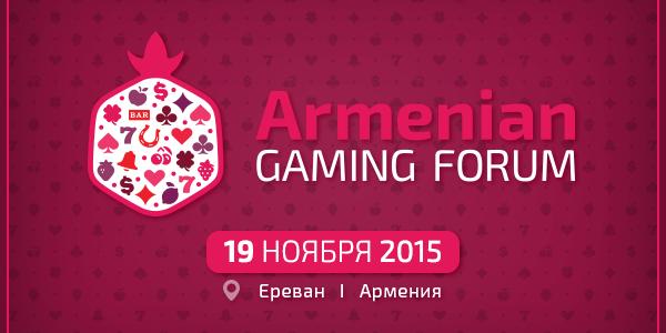 Armenian Gaming Forum в Ереване