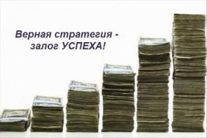 stavki-strategia-e1346686885575