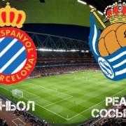 Прогноз. Футбол. Эспаньол – Реал Сосьедад. 8 февраля 2016