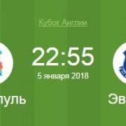 Прогноз на футбол Ливерпуль — Эвертон (Кубок Англии, 05.01.2018)